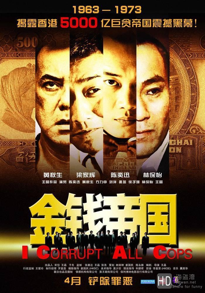 [金钱帝国][2009][香港][犯罪][DVD-MKV/2.07G][国粤双语][经典怀旧]