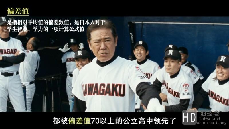 [Again 第28年的甲子园][2015][日本][剧情][720P/1080P][日语中字]