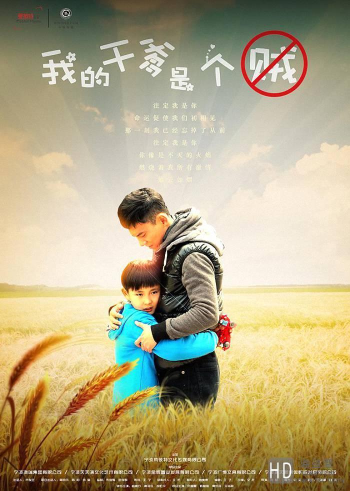 [我的干爹是个贼][2015][大陆][剧情][WEBRip-MKV/700MB][国语中字][720P]