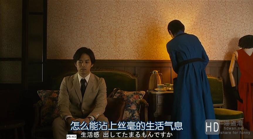[裁缝][2015][日本][剧情][DVD-MP4/355MB][日语中字][480P]
