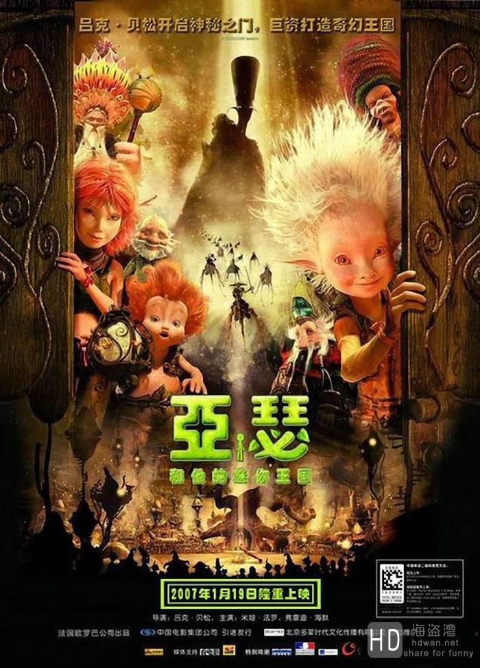 [亚瑟和他的迷你王国][2006][法国][动画][HR-HDTV/1.58G][中英字幕]