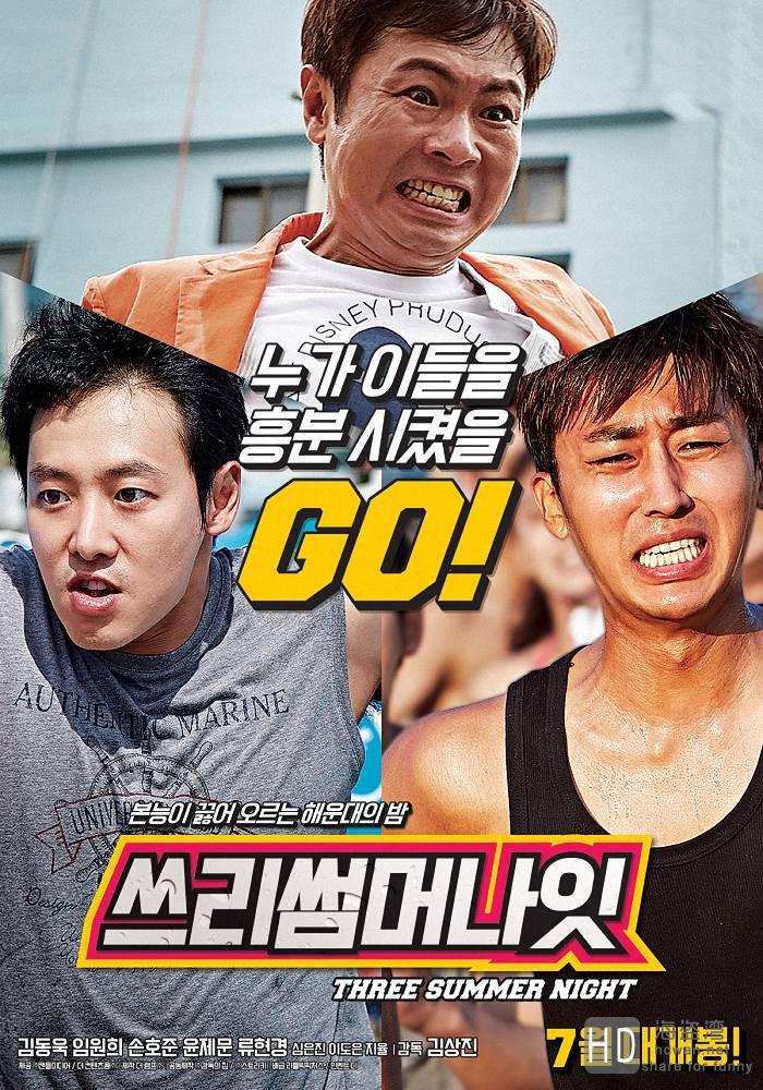 [三个夏夜][2015][韩国][喜剧][BD-MP4/1.31GB][韩语中字][720P]