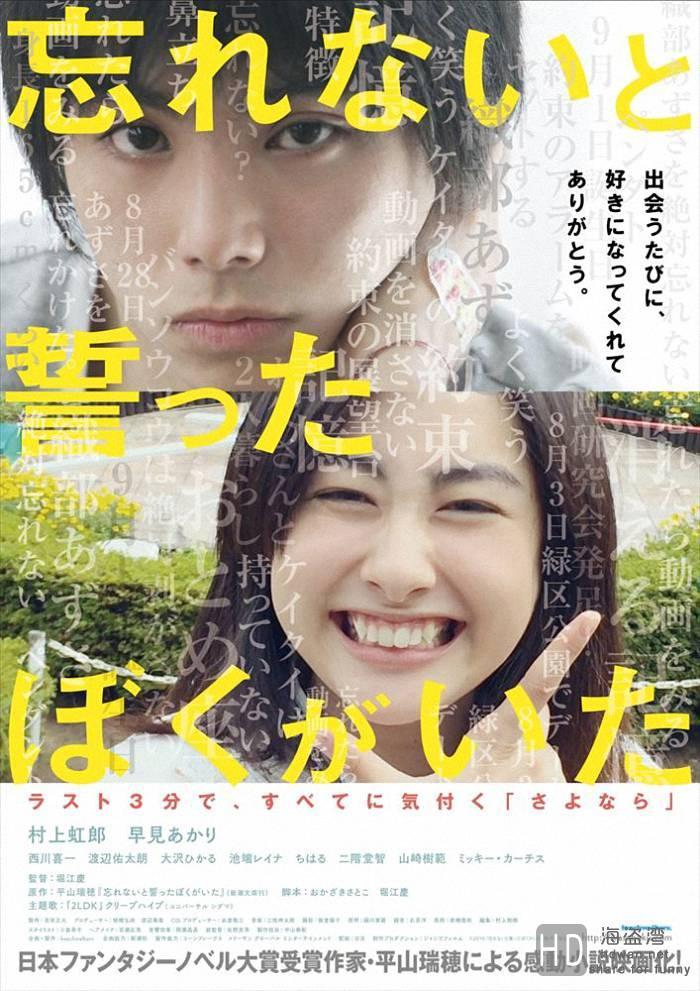 [发誓不会忘记你][2015][日本][爱情][BluRay.720P/BluRay.1080P][日语中字]