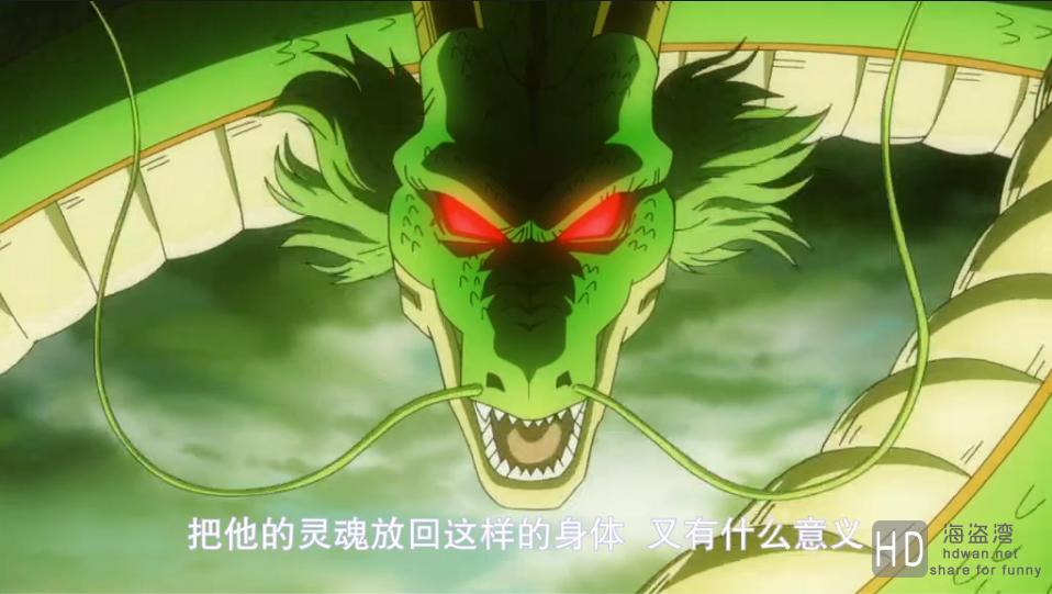 [龙珠Z:复活的F][2015][日本][动画][BD-MKV/1G][英语中字][720P][10.17日语中字版更新]