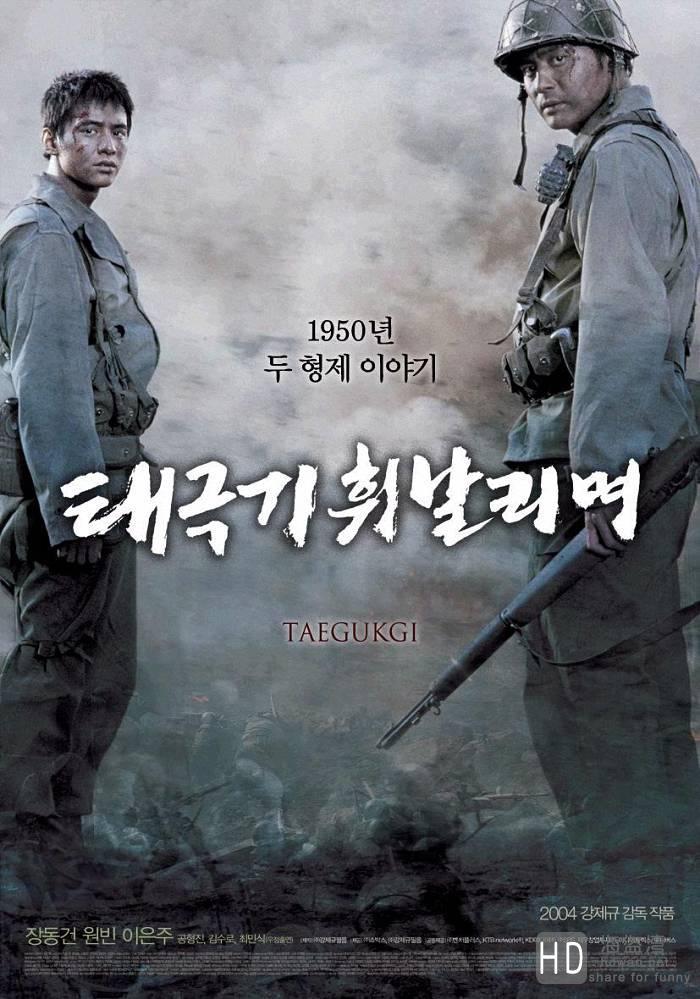 [太极旗飘扬][2004][韩国][战争][蓝光720/BD-RMVB/1.78G][韩语中字]
