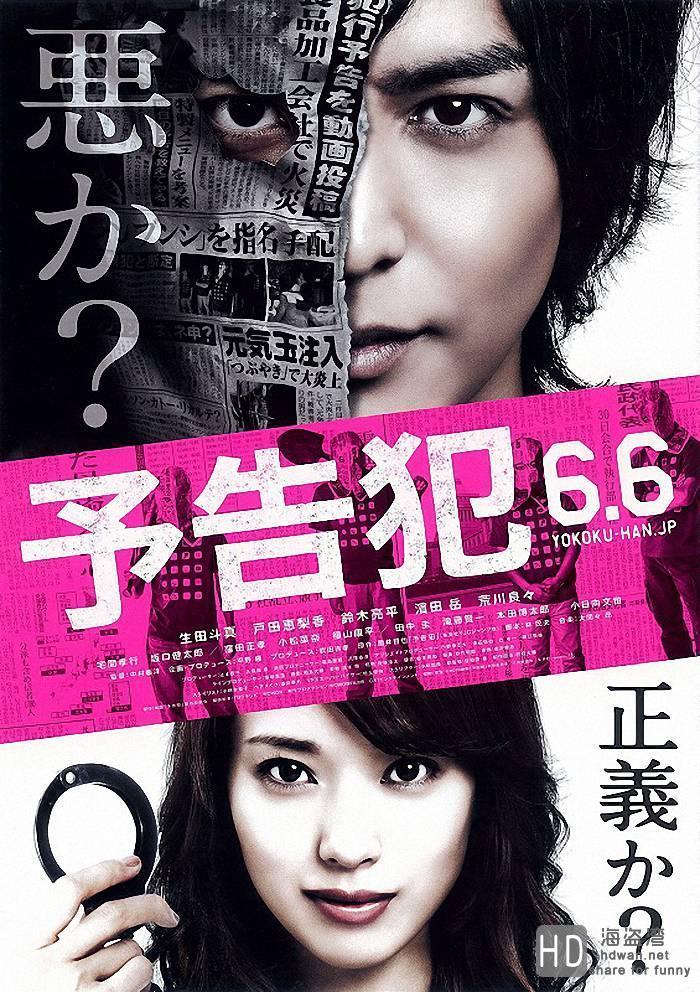 [预告犯/予告犯][2015][日本][悬疑][DVDrip-MP4/548M][日语中字][480P][追新番]