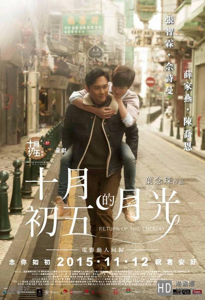 [十月初五的月光电影版/澳门街][2015][大陆][爱情][HD-MKV/907M][国语中字][720P]