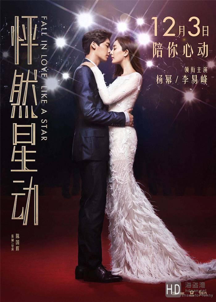 [怦然星动][2015][大陆][爱情][TC-MKV/1.1GB][国语中英双字][720P][抢版仅供尝鲜]