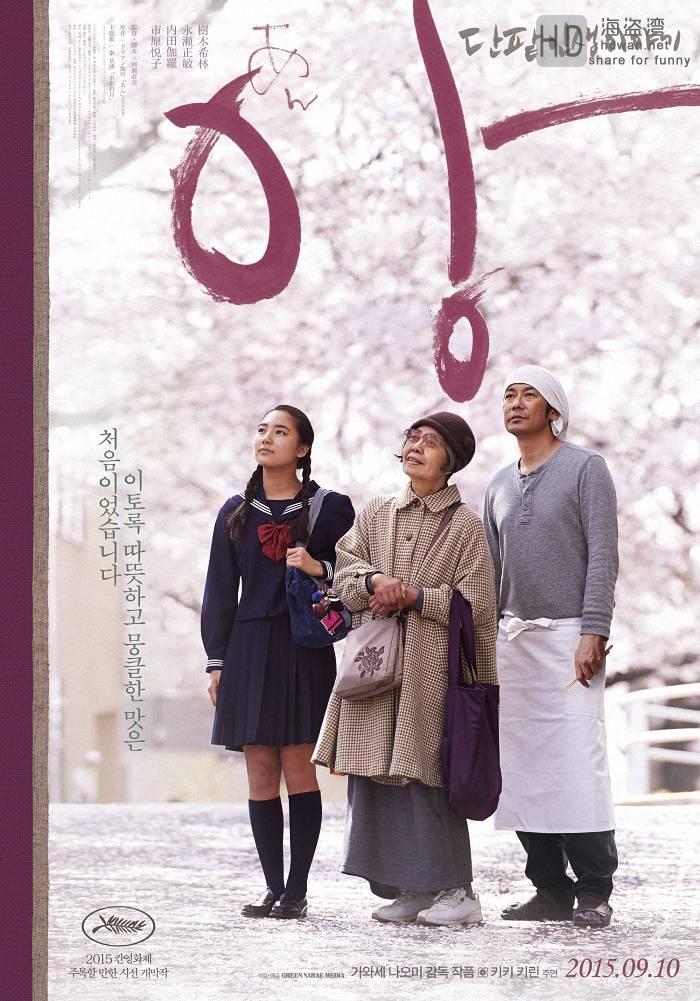 [澄沙之味/恋恋铜锣烧][2015][日本][剧情][720p.BluRay-4.8GB][日语中字]