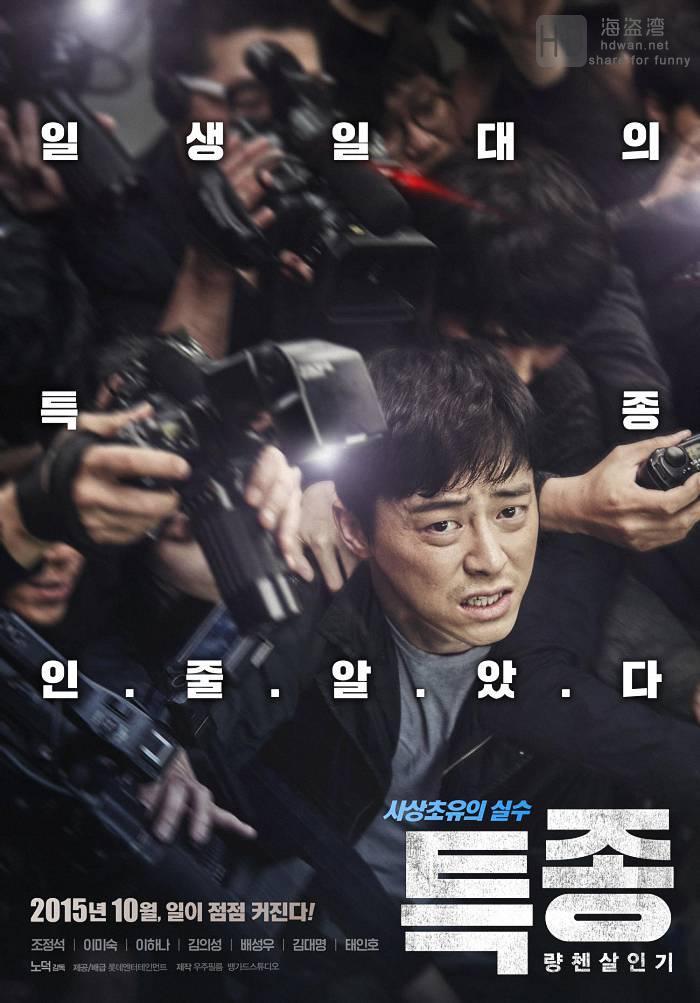 [独家报道:良辰杀人记][2015][韩国][惊悚][HD-MP4/1.86GB][韩语中字][720P]