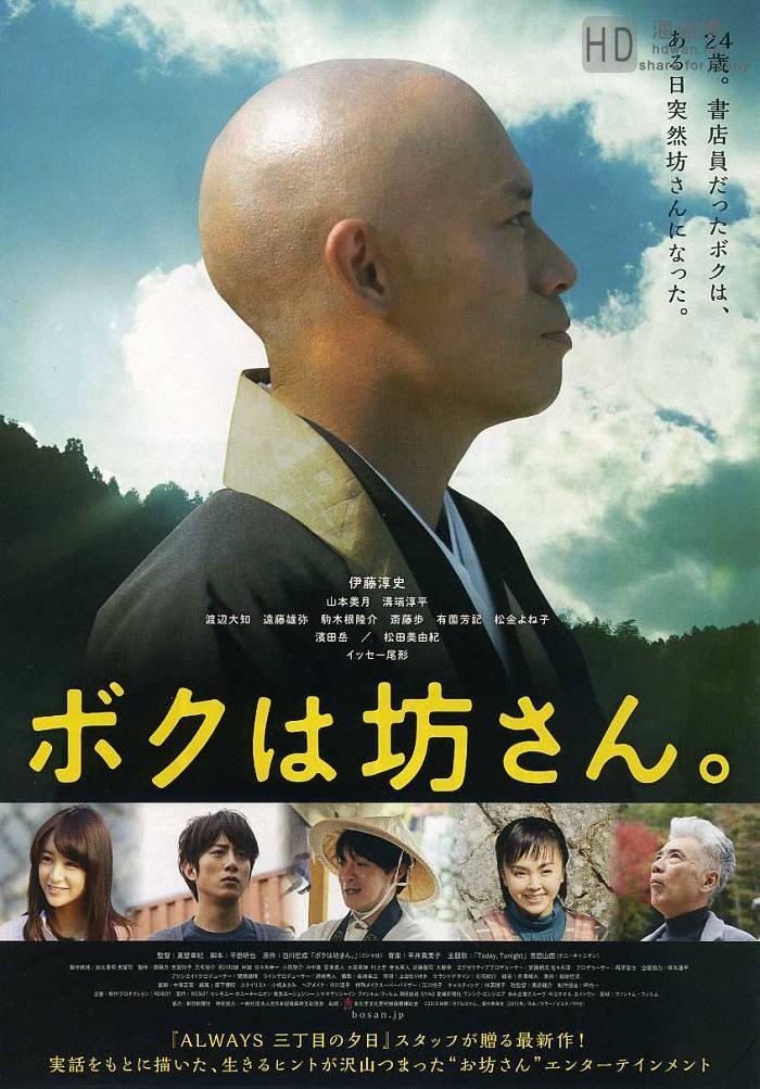 [我是和尚][2015][日本][剧情][BD-MP4/2.55GB][日语中幕][720P]