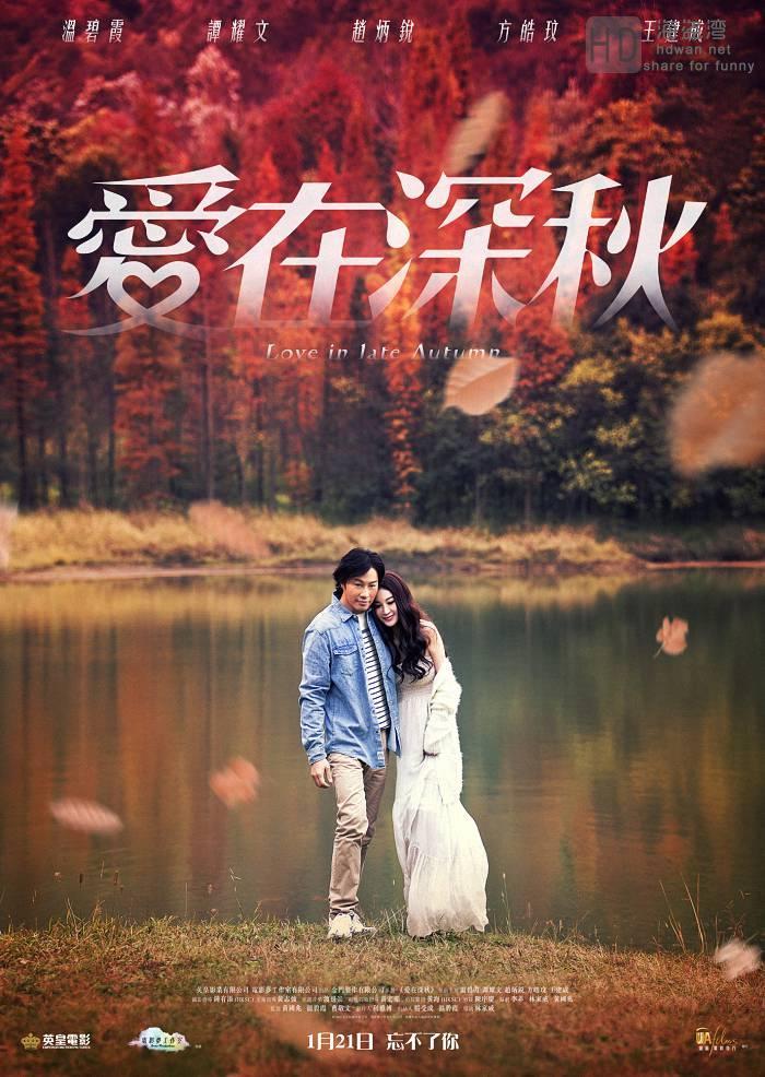[爱在深秋][2016][香港][爱情][HD-MP4/2.1G][国语中字][1080P]