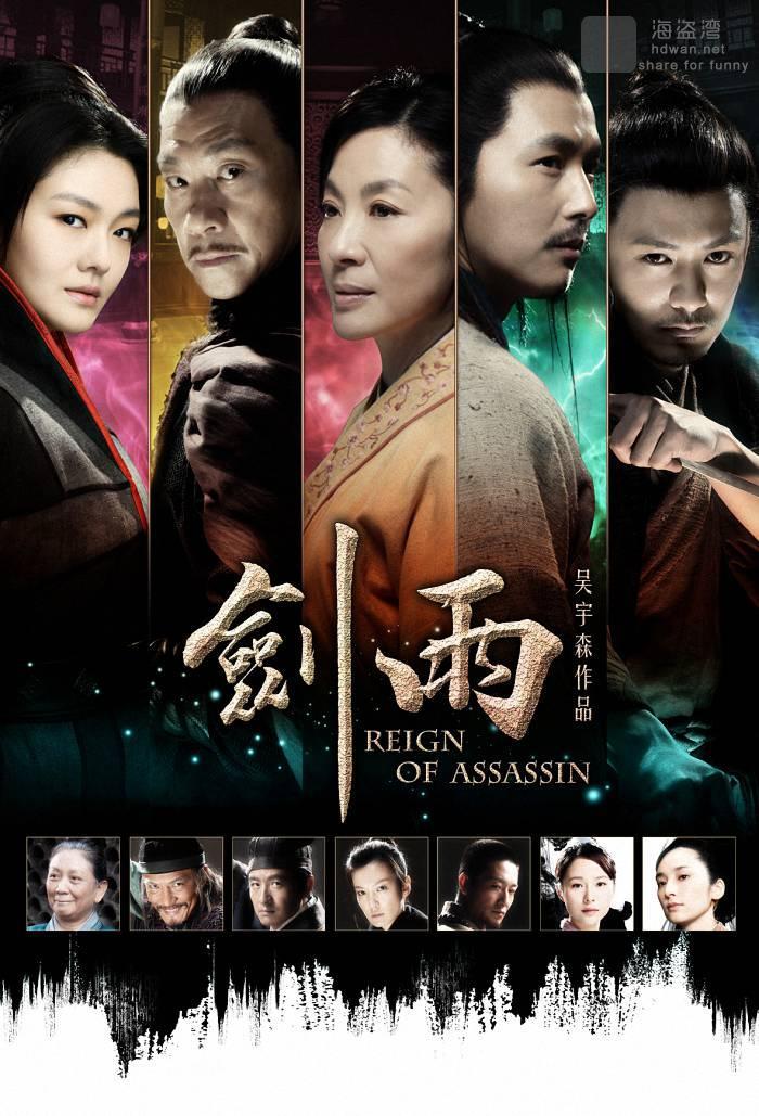 [剑雨/剑雨江湖][2010][香港][动作][BD-MKV/3.3GB][中文字幕][720P]