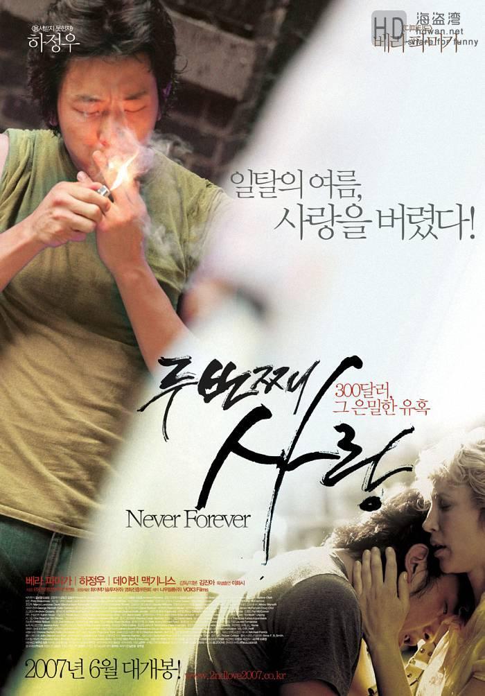 [第二次爱情/不说永远][2007][韩国][剧情][HD-MKV/1.5G][韩语中字][720P]