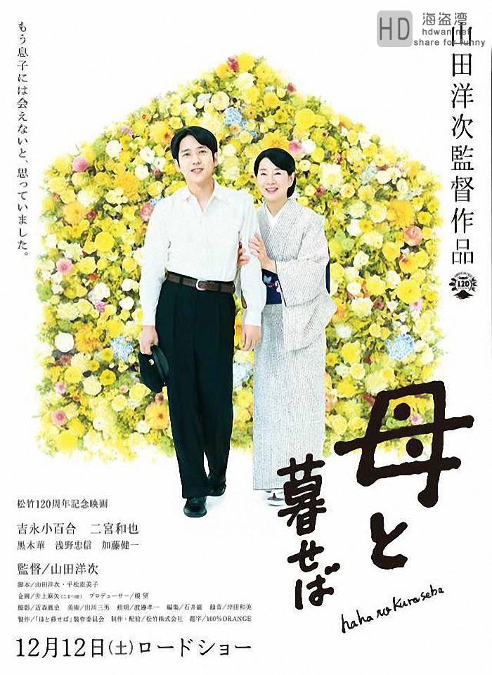 [如果和母亲一起生活][2015][日本][剧情][720P-2.7G/1080P-5.7G][日语中字]