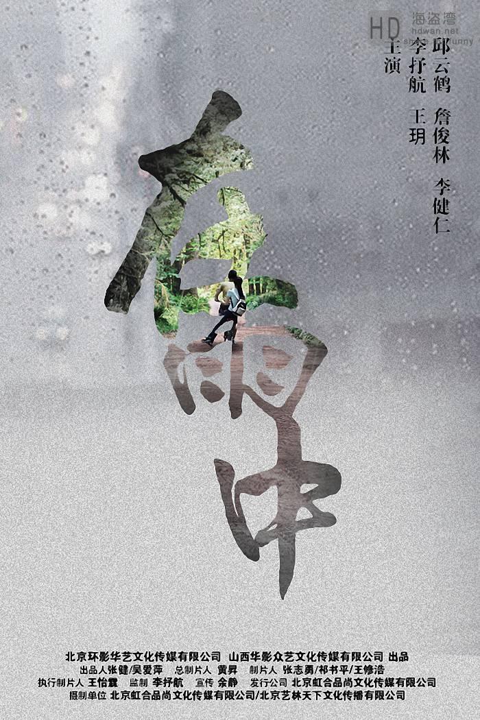 [在雨中][2016][大陆][爱情][HD-MP4/420MB][国语中字][720P]