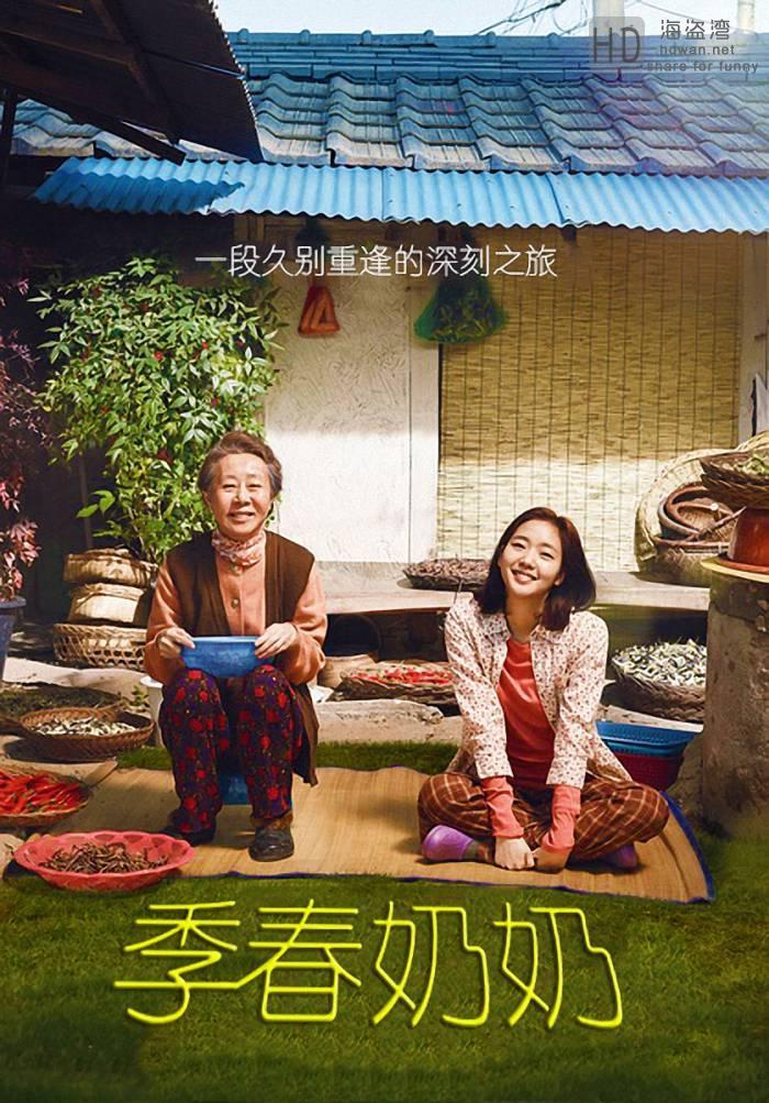 [季春奶奶][2016][韩国][剧情][HD-MKV/1.3GB][韩语中字][720P]
