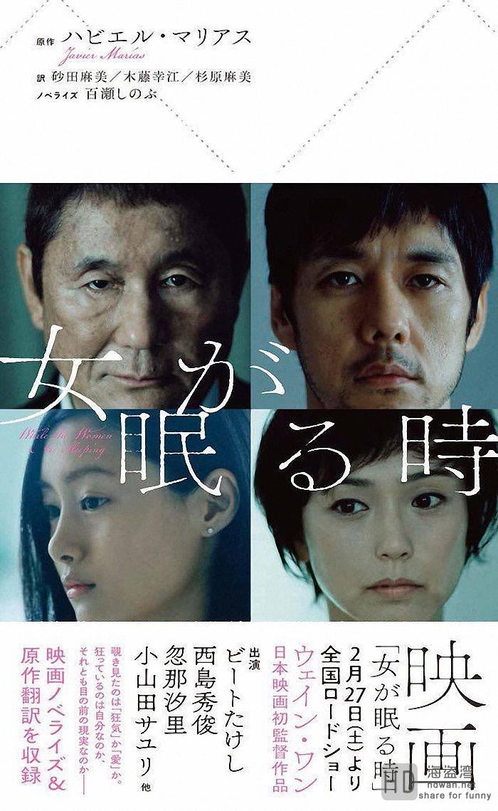 [当女人沉睡时/女人熟睡时][2016][日本][剧情][BD-MP4/2.6GB][日语中字][720]