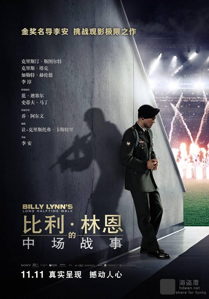[比利·林恩的中场战事][2016][欧美][战争][TS-MP4/600MB][英语中字][抢先版]