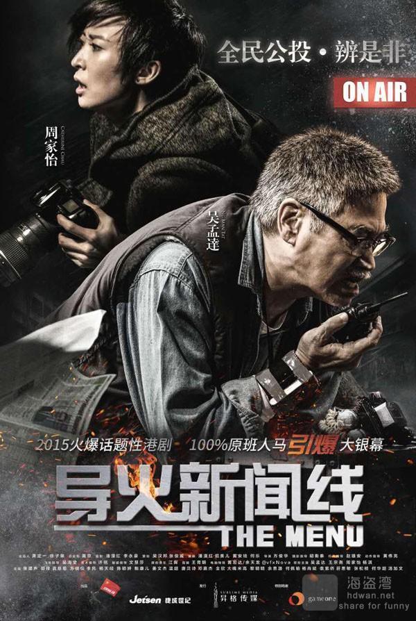 [导火新闻线][2016][香港][惊悚][BD-MKV/1.25G][国粤双语中字][720P]