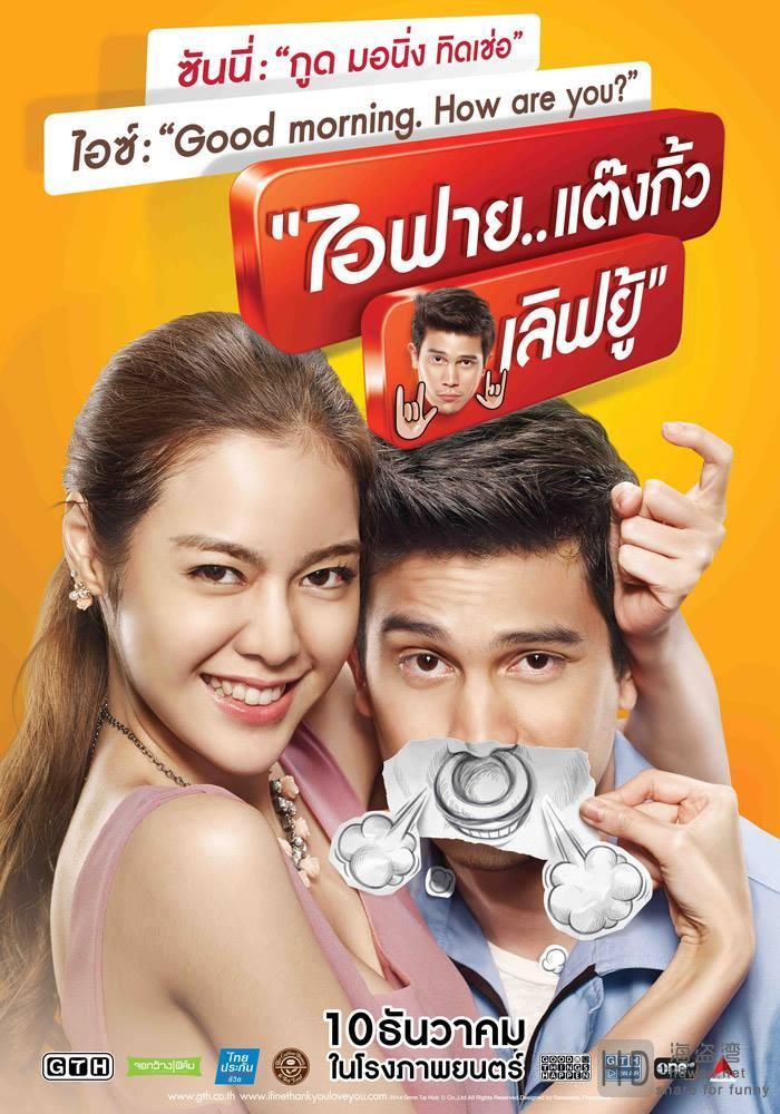 [我很好,谢谢,我爱你][2014][泰国][爱情][HD-MKV/2.61G][泰语中字][1080P]