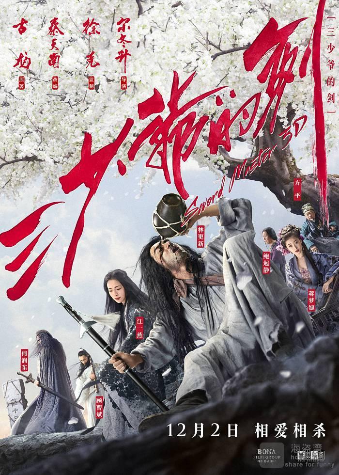 [三少爷的剑][2016][大陆][动作][720P-2.07G/1080P-2.44G][国语中字]