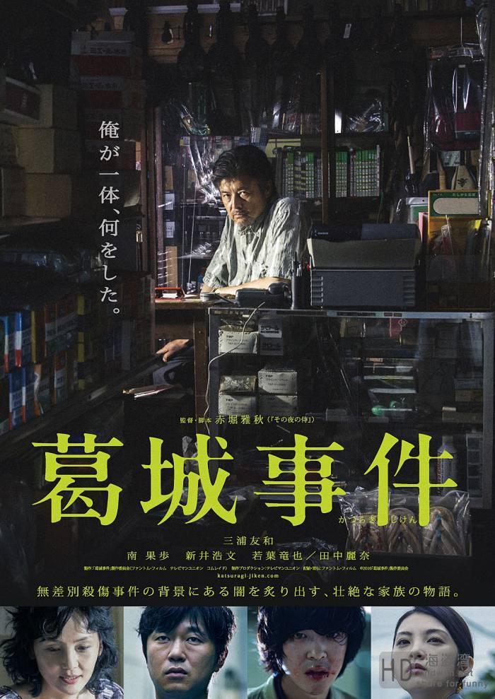 [葛城事件][2016][日本][剧情][BD-MP4/4.27GB][日语中字][1080P]