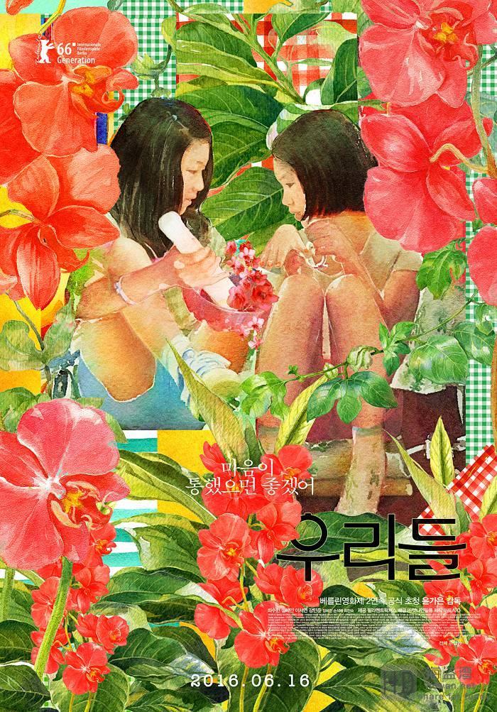 [我们的世界][2016][韩国][剧情][HD-MP4/1.06GB][韩语中字][720P高清版]