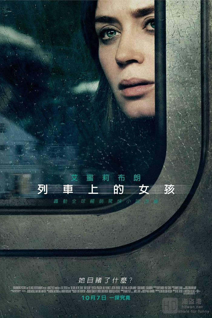 [火车上的女孩][2016][欧美][剧情][BD-MKV/2G][英语中字][720p]