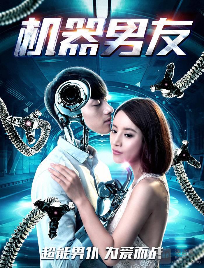 [机器男友][2017][大陆][爱情][WEB-MP4/3.64GB][国语中字][2160P]