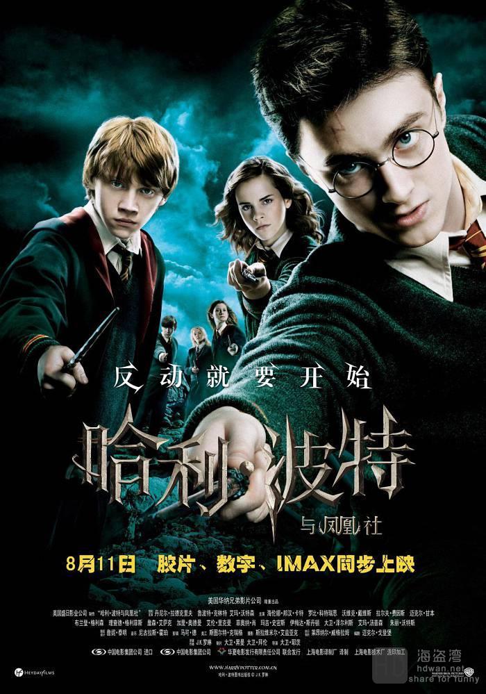 [哈利·波特与凤凰社/哈利波特5:凤凰会的密令][奇幻/冒险][2007][美国][BD-RMVB/1G][中英双字]