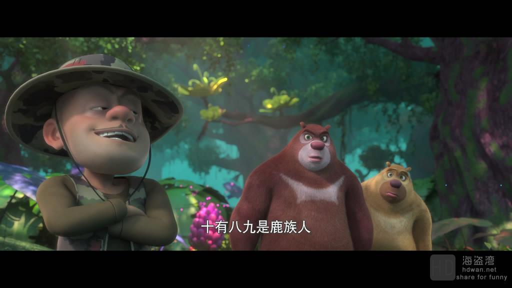 [熊出没奇幻空间][2017][中国][喜剧][HD-MP4/0.98GB][国语中字]