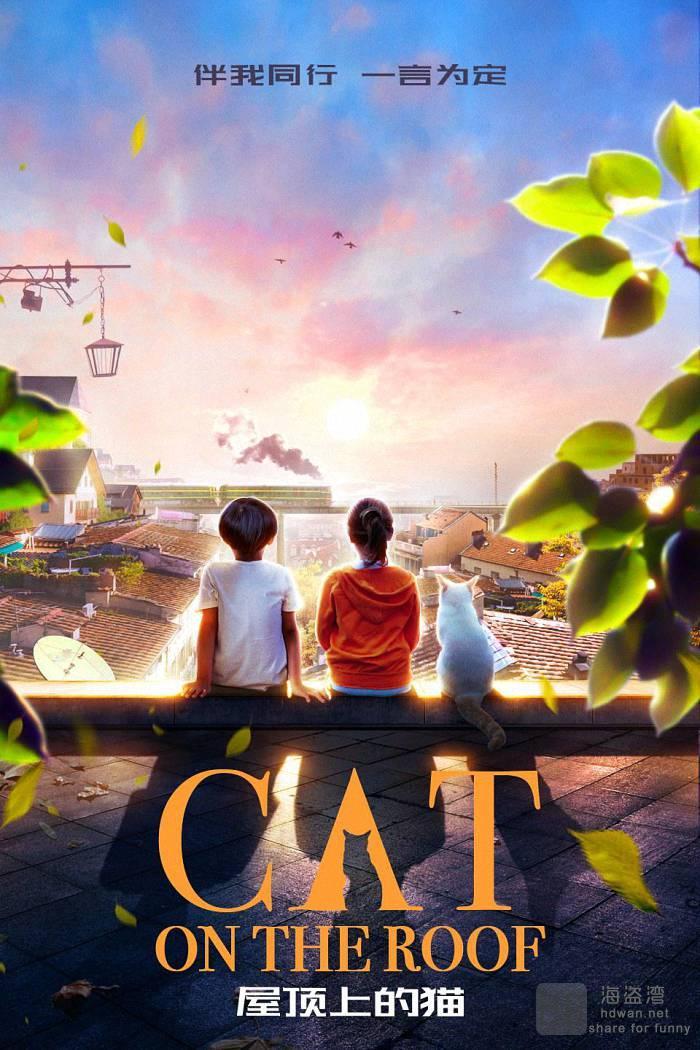 [屋顶上的猫/我的爷爷][2017][大陆][剧情][HD-MP4/1.26G][国语中字][720P]