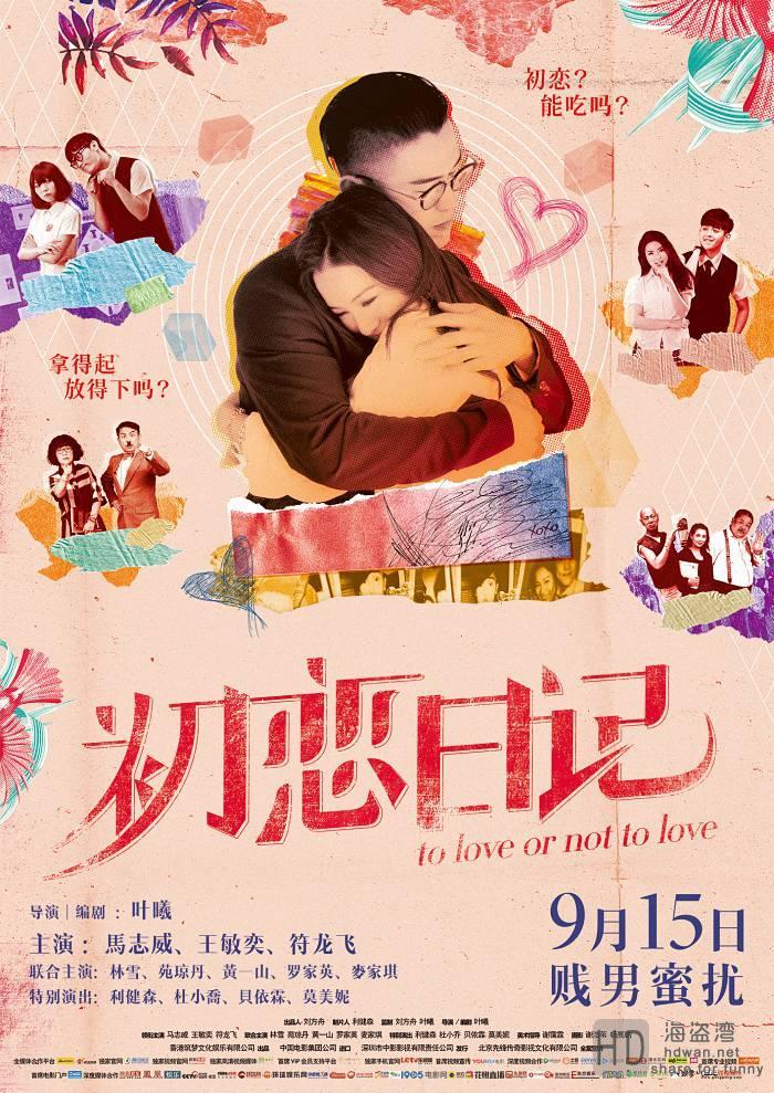 [初恋日记/初恋日记:贱男蜜扰][2017][中国][爱情][web-1080P/1.71GB][国粤中字]