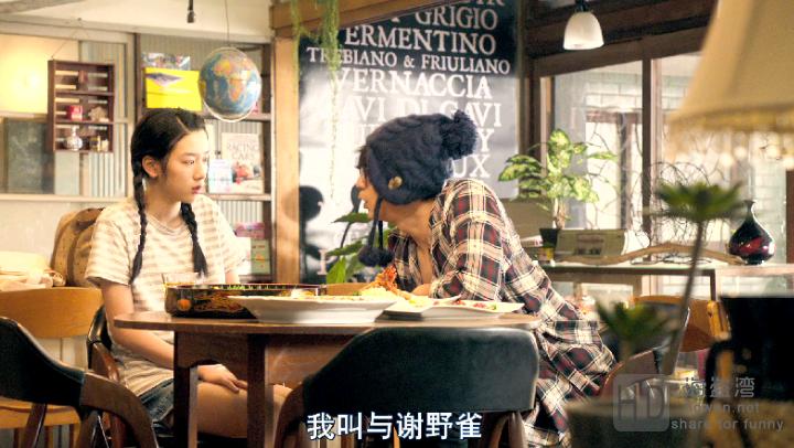 [昼行闪耀的流星/白昼的流星][2017][日本][爱情][1080P.BluRay-3.48GB][中文字幕]