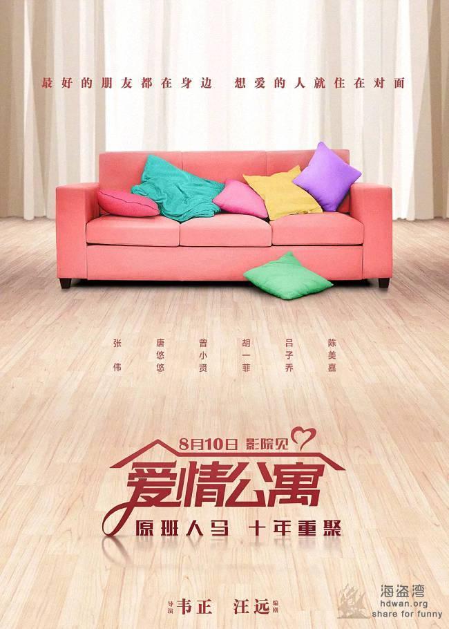 [爱情公寓][2018][中国][喜剧 / 冒险][HD-1080P/1.13GB][国语中字]
