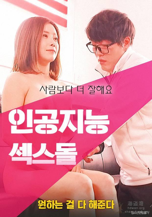 [智能性爱机器人][2018][韩国][HD-MP4/720P/1.5G][韩语中字]