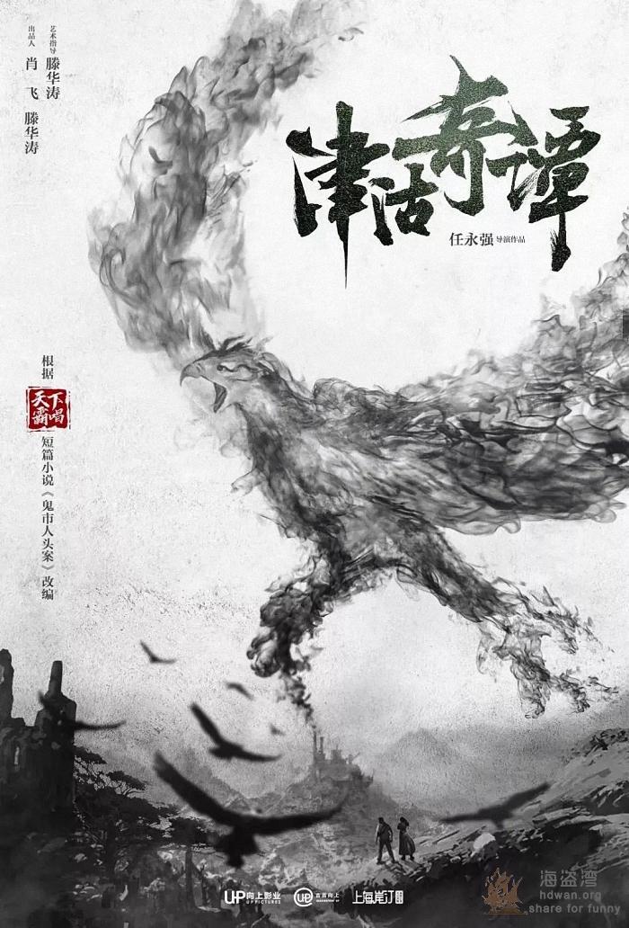 [津沽奇谭1:暗城杀机][2021][中国大陆][悬疑/惊悚/奇幻/冒险][HD国语中字]