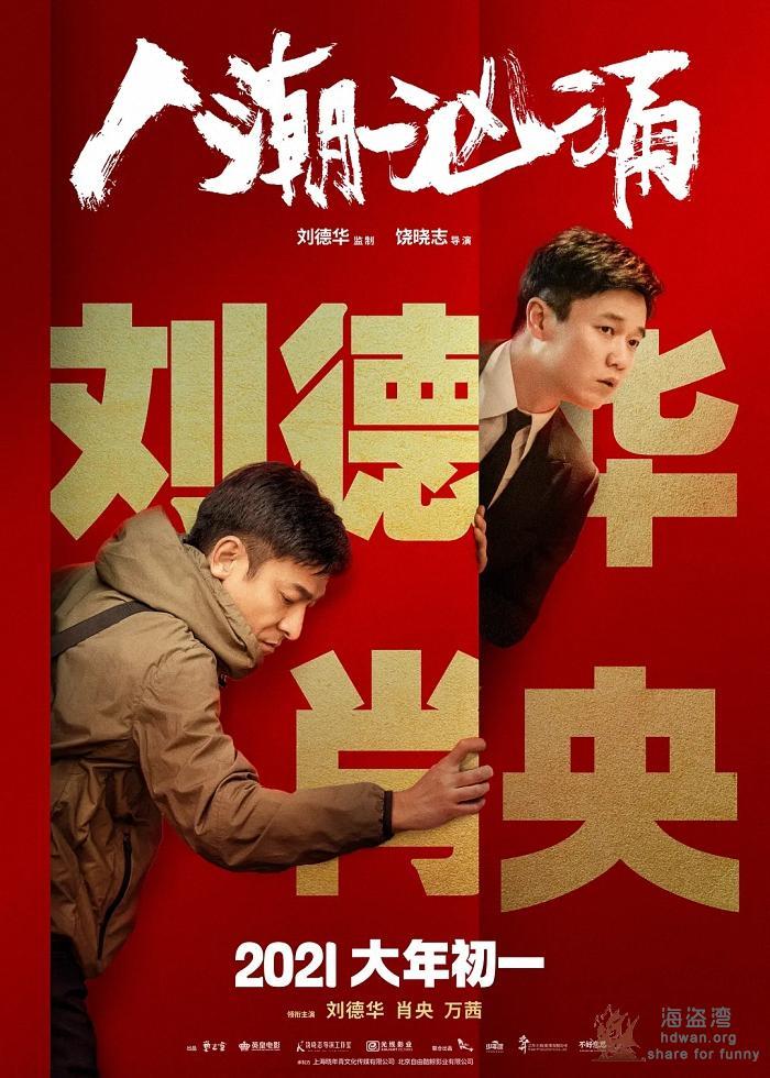 [人潮汹涌][2021][中国大陆/中国香港][喜剧/犯罪][HD国语中字][BT下载/迅雷下载]