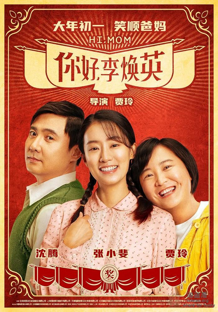 [你好,李焕英][2021][中国大陆][剧情/喜剧/奇幻][720P无水印中字版]