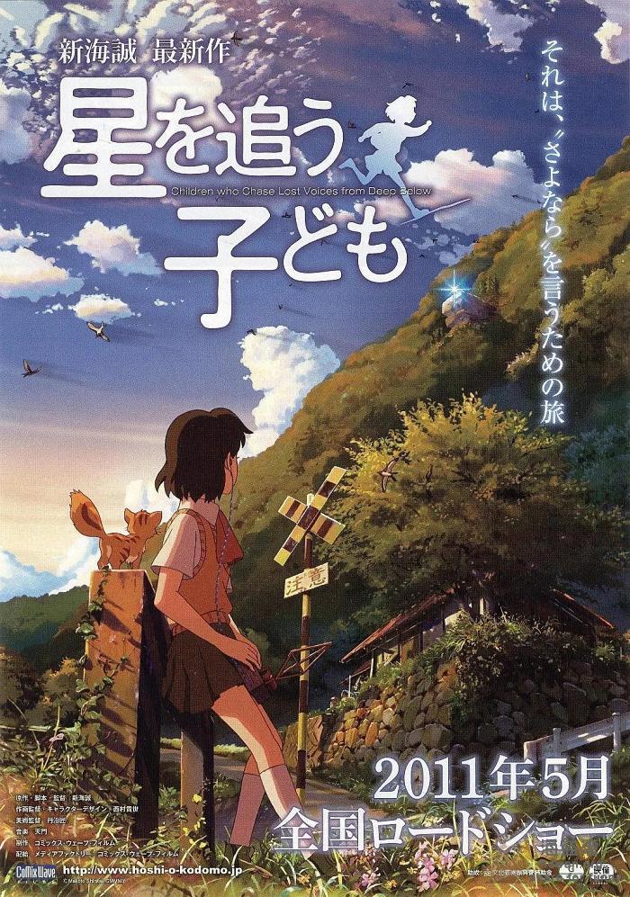 [追逐繁星的孩子][2011][日本][动画/奇幻/冒险][1080p/国粤日三语/BD中字/mp4]