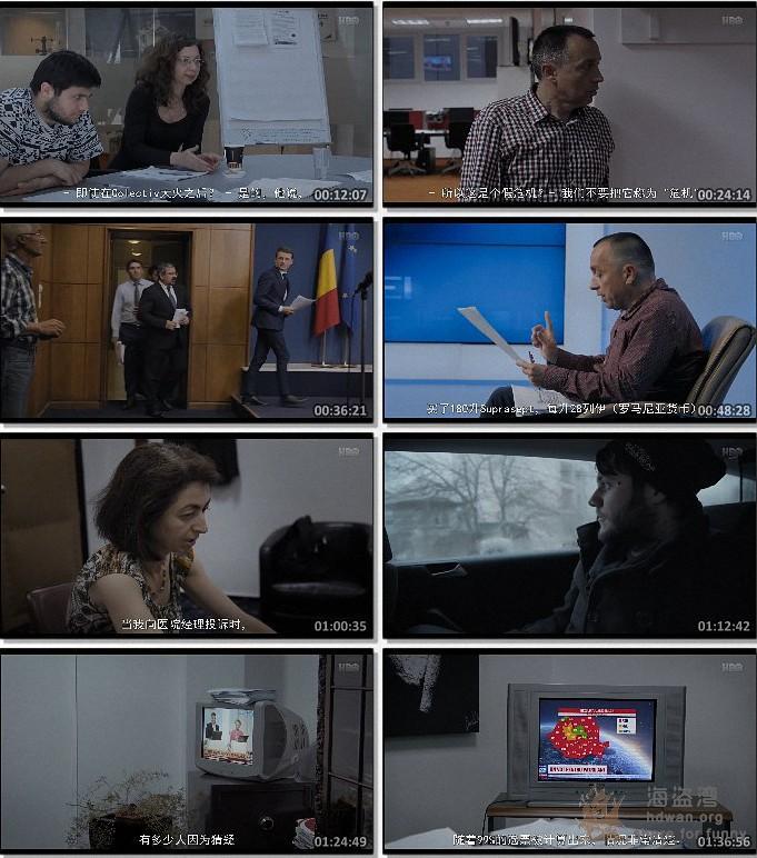 [集体/医官同谋/一场大火之后][2019][罗马尼亚/卢森堡/德国][纪录片][1080p/BD中字/mp4]