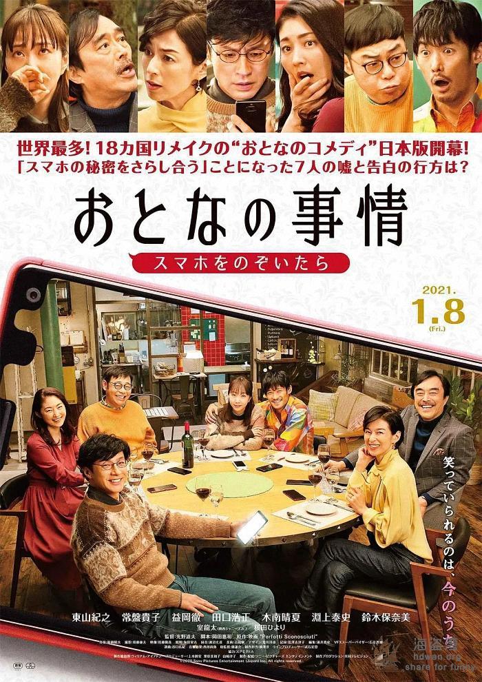 [大人的事情][2021][日本][喜剧][1080p/BD中字/mp4]