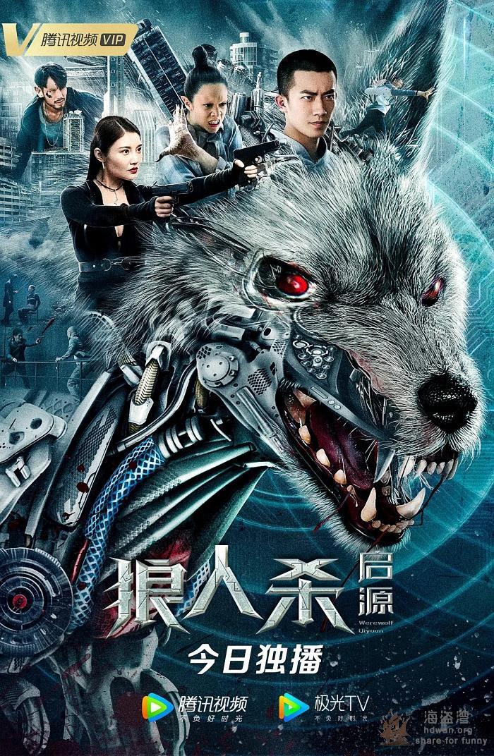 [狼人杀·启源][2021][中国大陆][动作/科幻][1080p/HD国语中字无水印/mp4]