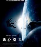 [地心引力][BluRay-720P.MKV][2.4G][快播种子][中英字幕]