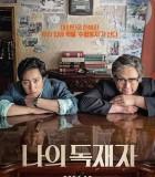 [2014][韩国][我的独裁者][DVD/MP4/BT电影下载]