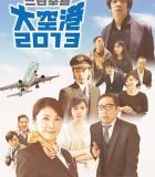 [2014][日本][喜剧][大空港2013][BluRay-720P.MKV][3.5G][高清电影][中文字幕]