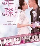 [璀璨的婚礼][2015][大陆][喜剧][720P-1.7G/1080P-2G][国语中字]