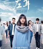 [左耳][2015][中国][爱情][MKV/722MB][中字][TS-MP4/720P/2.1G更新]