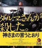 [诚如神之所说-真人版][2014][日本][恐怖][BD720p-2.1G/1080p-5.0G][中文字幕]